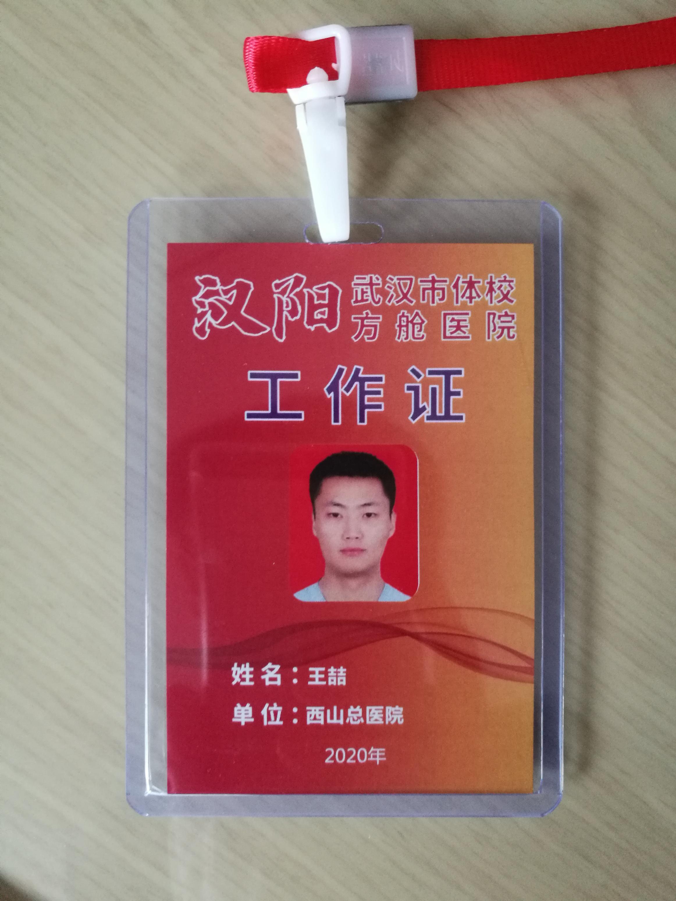 C:\Users\wansan\Desktop\西山总医院王喆\20.jpg